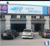 欧卡改装网,北京博飞驰汽车改装中心