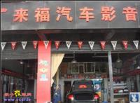 欧卡改装网,武汉来福汽车影音旗舰店