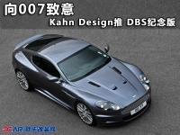 向007致意Kahn推出阿斯顿马丁DBS纪念版,欧卡改装网,汽车改装