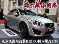 heico国内改装volvo C30,欧卡改装网,汽车改装