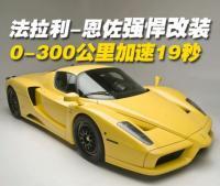 法拉利恩佐强悍改装 0-300公里加速19秒,欧卡改装网,汽车改装