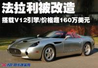 法拉利550 GTZ-改装 价格超160万美元,欧卡改装网,汽车改装