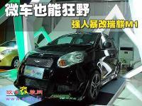 微车也疯狂 强人进行瑞麒M1改装凸显运动风格,欧卡改装网,汽车改装
