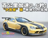 百公里加速3.6秒 大黄蜂版-奔驰SLR亮相,欧卡改装网,汽车改装