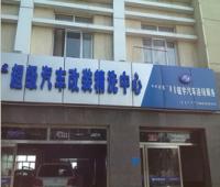 内蒙古鄂尔多斯市锐宇汽车销售服务有限责任公司,欧卡改装网,汽车改装