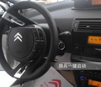 起亚VQ改装旗兵一键启动智能钥匙,欧卡改装网,汽车改装