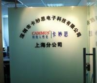 深圳市卡妙思电子科技有限公司上海分公司,欧卡改装网,汽车改装