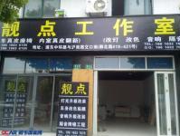 上海靓点工作室,欧卡改装网,汽车改装