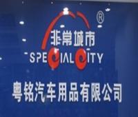 上海粤铭汽车音响改装,欧卡改装网,汽车改装
