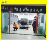 上海声脉专业汽车音响隔音改装馆,欧卡改装网,汽车改装