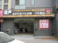 北京道声汽车音响,欧卡改装网,汽车改装