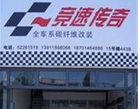 竞速传奇碳纤维改装店(停业),欧卡改装网,汽车改装