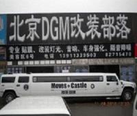 欧卡改装网,北京DGM改装部落