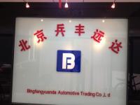 北京兵丰远达汽车贸易有限公司,欧卡改装网,汽车改装