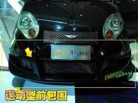 微车也狂野 暴改瑞麒M1,欧卡改装网,汽车改装