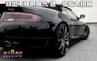 贵族超跑 极致改装阿斯顿马丁DB9,欧卡改装网,汽车改装