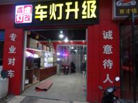 欧卡改装网,潜江成虎汽车灯光升级工作室