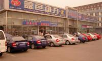 欧卡改装网,北京蓝色动力汽车改装加盟总部