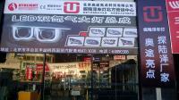 欧卡改装网,北京奥途亮点科技有限公司