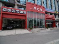 上海车之宝汽车影音馆,欧卡改装网,汽车改装