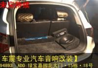 长安CS35改装案例 【车震影音】,欧卡改装网,汽车改装