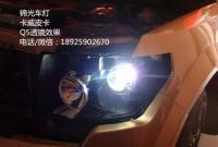 卡威皮卡Q5透镜,欧卡改装网,汽车改装