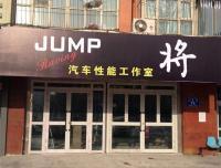 欧卡改装网,Jump将汽车性能工作室(二店)