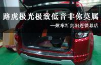 【路虎极光】改装曼琴超低音隔音,欧卡改装网,汽车改装