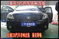 重庆长城C30汽车音响改装 隔音降噪 重庆TPS汽车音响改装,欧卡改装网,汽车改装