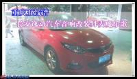 重庆五线谱 长安逸动汽车音响改装丹麦魔乐歌R6两分频套装,欧卡改装网,汽车改装