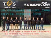 欧卡改装网,重庆TPS汽车音响改装5S连锁机构