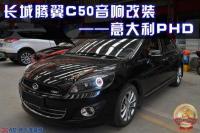 【六安道声】长城腾翼C50发烧汽车音响改装意大利PHD CF6.1+4060!,欧卡改装网,汽车改装