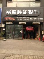 欧卡改装网,北京赛道性能提升