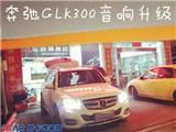 【六安道声】奔驰GLK300升级意大利PHD音响,欧卡改装网,汽车改装