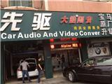 欧卡改装网,江西先驱科技有限公司