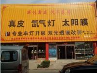 郑州夜行者大灯改装,欧卡改装网,汽车改装