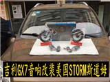 吉利GX7改装美国STORM斯道姆顶级汽车音响,欧卡改装网,汽车改装