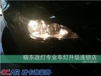 16款标致408升级德国进口海拉六双光透镜,欧卡改装网,汽车改装