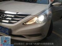 索纳塔八代升级海拉5双光+欧司朗氙气灯,欧卡改装网,汽车改装