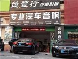 缔造动感空间——丰田锐志汽车音响改装,欧卡改装网,汽车改装