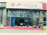 抚州十一汽车改装店汽车音响大型促销活动,欧卡改装网,汽车改装