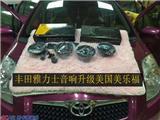 杭州登凯  雅力士音响升级美国美乐福,欧卡改装网,汽车改装