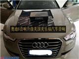 奥迪A6音响升级美国美乐福汽车音响,欧卡改装网,汽车改装