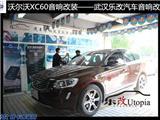 武汉青山区沃尔沃XC60汽车音响改装,欧卡改装网,汽车改装