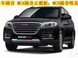 哈弗H6全车隔音降噪 MCA隔音止震板,欧卡改装网,汽车改装