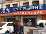 【西宁港龙】奇瑞K50灯光改装,欧卡改装网,汽车改装