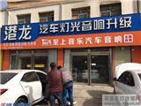 【西宁港龙】凯迪拉克CTS灯光改装,欧卡改装网,汽车改装