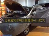 杭州登凯 比亚迪S6音响改装德国oiio欧艾,欧卡改装网,汽车改装