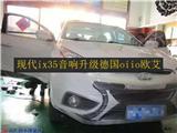 杭州登凯---现代ix35音响升级德国oiio欧艾,欧卡改装网,汽车改装