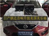 日产骐达音响升级美国美乐福-杭州登凯,欧卡改装网,汽车改装